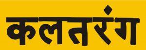 Swadeshi Mela Caltarang